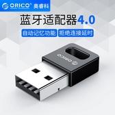 Orico/奧睿科 USB藍芽適配器4.0台式電腦pc無線藍芽耳機音響 星河光年DF