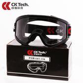 透明摩托車護目鏡防塵防風沙騎行防護眼鏡防飛濺戰術近視勞保風鏡