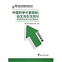 簡體書-十日到貨 R3YY【中國科學計量指標;論文與引文統計(2009年卷)】 9787802479753 知識產權