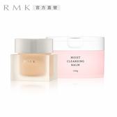 RMK 水凝美肌清潔優惠組(7色任選)