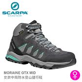 【速捷戶外】義大利 SCARPA MORAINE MID 女款中筒 Gore-Tex防水登山健行鞋 , 適合登山、健行、旅遊