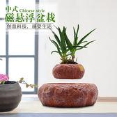 盆栽擺件客廳磁懸浮空中自轉花盆送禮朋友仿真植物盆景 玩趣3C