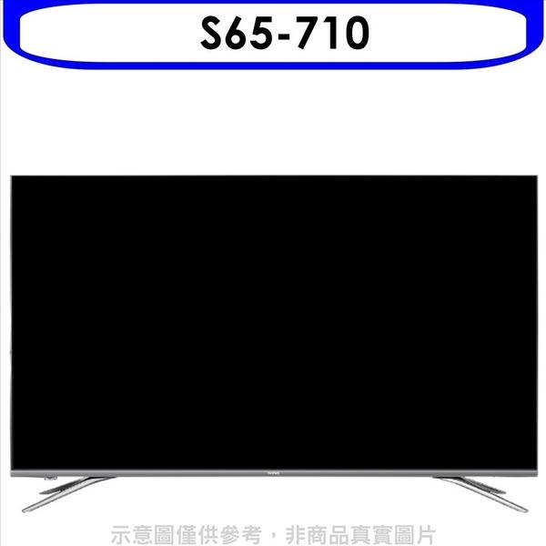 BenQ明基【S65-710】(含運無安裝) 65吋4K+HDR聯網顯示器