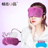蒸汽眼罩女睡眠眼睛熱敷緩解眼疲勞安神助眠眼袋充電加熱