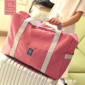 摺疊手提旅行包男女裝衣服大容量行李包袋防水旅行袋旅游包購物袋HM 金曼麗莎