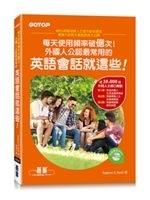 二手書《每天使用頻率破億次! 外國人公認最常用的英語會話就這些! (附MP3)》 R2Y 9789865021320