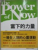 【書寶二手書T1/心靈成長_LAJ】當下的力量-找回每時每刻的自己_艾克哈特托勒 , 梁永安