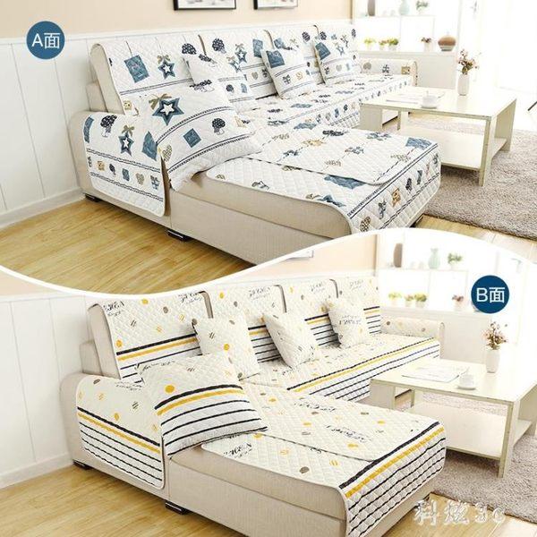 沙發墊套裝組合套罩全包全蓋四季布藝通用皮沙發墊1 2 3組合套裝 js23317『科炫3C』