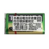 【東芝】環保9V電池