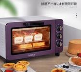 烤箱Loyola/忠臣 LO-15L電烤箱家用烘焙多功能全自動小烤箱小型烤箱 LX220v 衣間迷你屋