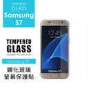 Samsung S7 鋼化玻璃保護貼【A-SAM-N09】專用 9H 螢幕保護貼 玻璃貼 疏水疏油