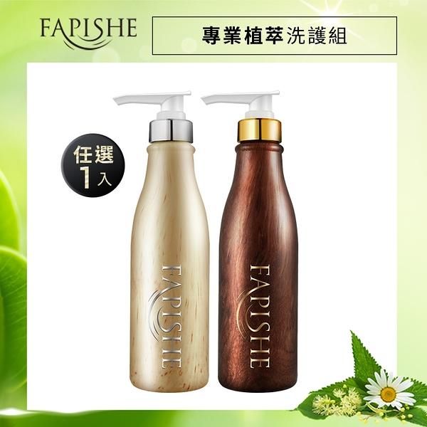 Fapishe法皮舒 專業植萃洗護組【BG Shop】植萃洗髮精+滋養素(辣木控油 效期2022.7.1)
