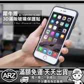 犀牛盾 3D曲面滿版保護貼 iPhone X iPhone 8 Plus iPhone 7 6s iX i8 i7 i6s 鋼化玻璃螢幕貼 9H滿版玻璃 ARZ
