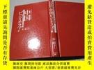 二手書博民逛書店罕見中國ビヅネス虎の卷Y273843 谷絹子 出版2007