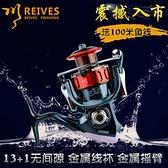 JS系列14軸無間隙全金屬頭漁輪垂釣魚線輪紡車輪海竿輪漁具 【新年快樂】