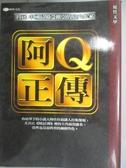 【書寶二手書T1/文學_LMP】阿Q正傳_魯迅/著