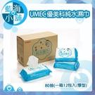 UMEC 優美科純水濕巾 80抽(一箱12包入/厚型) 濕紙巾 嬰兒柔濕巾 護膚 台農【可超商取貨】