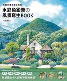 (二手書)水彩色鉛筆的風景寫生Book