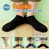 Footer T71 XL號 L號 (薄襪) 6雙超值組, 微分子氣墊單色船型薄襪 ;蝴蝶魚戶外