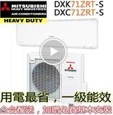 【Love Shop】【MITSUBISHI 三菱】10-12坪 變頻冷暖 一對一 分離式空調 冷氣