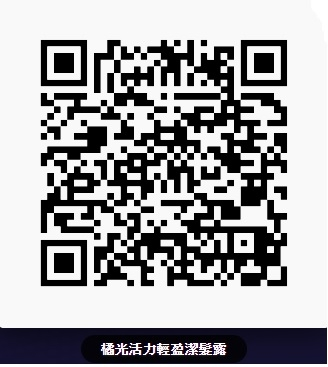 E-SAKI Ⅱ 橘光活力輕盈潔髮露 400ML