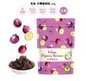 3包特惠 青荷 米森 有機葡萄乾 250g/包