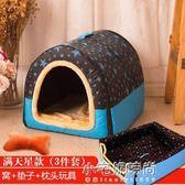 泰迪狗窩可拆洗貓窩小型犬金毛中大型犬網紅寵物小狗狗屋冬天保暖YXS『小宅妮時尚』