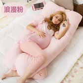 孕婦枕孕婦枕頭護腰側睡枕孕婦多功能睡枕u型枕抱枕