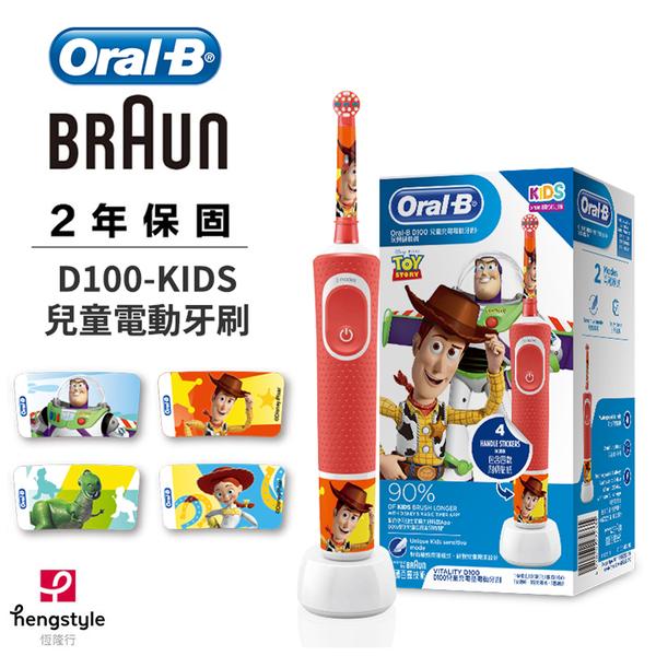 德國百靈Oral-B-玩具總動員充電式兒童電動牙刷D100kids 送零錢包 (贈品款式隨機出貨)