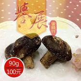 【譽展蜜餞】香菇脆片 90g/100元