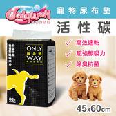 【毛麻吉寵物舖】OnlyWay 碳系列 高效速乾除臭抗菌寵物尿布墊 尿墊/清潔