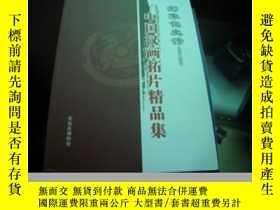二手書博民逛書店罕見形象化史詩----中國漢畫拓片精品集【A15----1層】Y