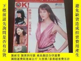 二手書博民逛書店《北京青年週刊》2004年9月罕見第37期(孫儷封面)Y1756
