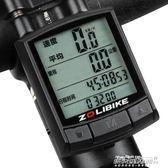 碼錶 山地車碼錶自行車碼錶公路車測速里程錶騎行裝備配件防水中文夜光   傑克型男館