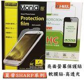 『亮面保護貼』夏普 Sharp Z3 FS8009 5.7吋 螢幕保護貼 高透光 保護膜 螢幕貼 亮面貼