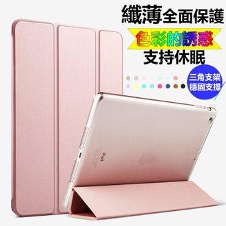 現貨 悅色系列 iPad Air2 智能休眠 平板皮套 三折支架 散熱 翻蓋皮套 全包 防摔 平板保護套