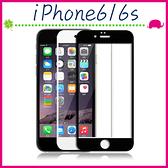 Apple iPhone6/6s 4.7吋 Plus 5.5吋 滿版9H鋼化玻璃膜 螢幕保護貼 全屏鋼化膜 全覆蓋保護貼 防爆 (正面)