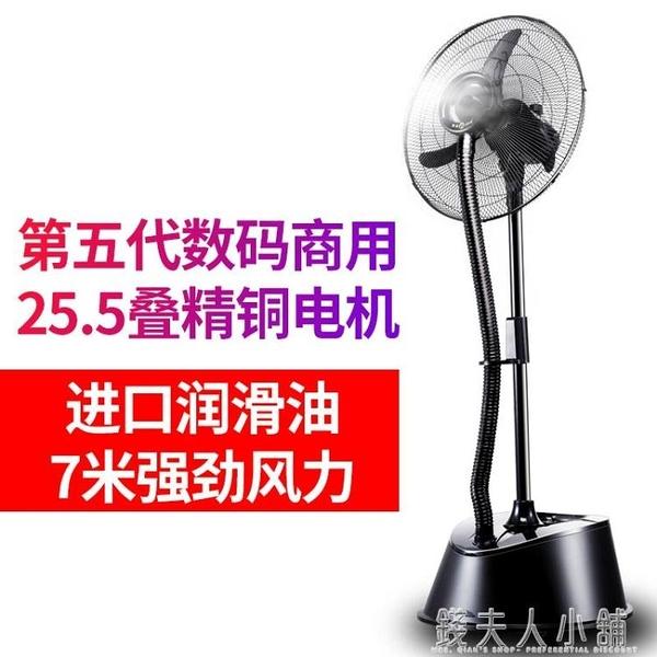 電風扇工業噴霧風扇大風力超大落地扇餐廳加冰水冷商用強力牛角扇ATF 夏季特惠