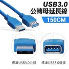 150CM USB 3.0 延長線 公轉母 傳輸線 轉換線 數據加長線 可傳輸資料(79-2118)