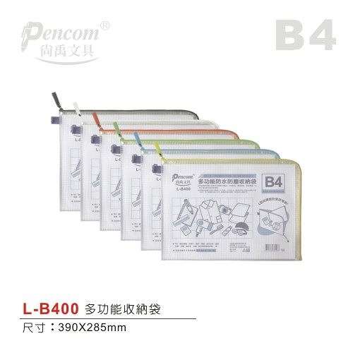 [尚禹] 多功能收納袋(L-B400)