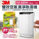 【現貨供應】3M 空淨除濕機 FD-A90W 一入組 (內含濾網*1)
