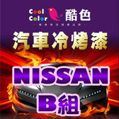 NISSAN 裕隆汽車專用-B組,酷色汽車冷烤漆,各式車色均可訂製,車漆烤漆修補,專業冷烤漆,400ML