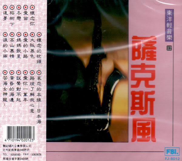 東洋輕音樂 12 薩克斯風 二 CD  (音樂影片購)