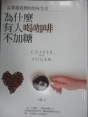 【書寶二手書T9/心靈成長_JSG】為什麼有人喝咖啡不加糖:品嘗最真實的原味生活_子陽