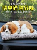 (中秋特惠)汽車擺件汽車用品小車上車內飾品擺件車載裝飾個性創意仿真狗可愛車飾車用