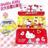 Hello Kitty 凱蒂貓 超大雙層鉛筆盒 三麗鷗 授權正版品 | OS小舖