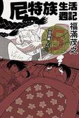 (二手書)尼特族生活週記(5)