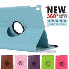 88柑仔店~ iPad Pro 10.5吋 平板皮套旋轉外殼保護套 A1701 A1709