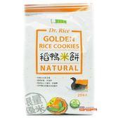 【吉嘉食品】稻鴨米餅(羅勒) 1袋25小包 [#1]{4714379832105}
