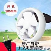 排氣扇 換氣扇C6寸圓形墻式靜音排氣扇抽風機衛生間浴室排風扇180mm包郵 快速出貨